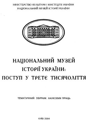 Національний музей історії України  поступ у третє тисячоліття ... 54045fcddb952