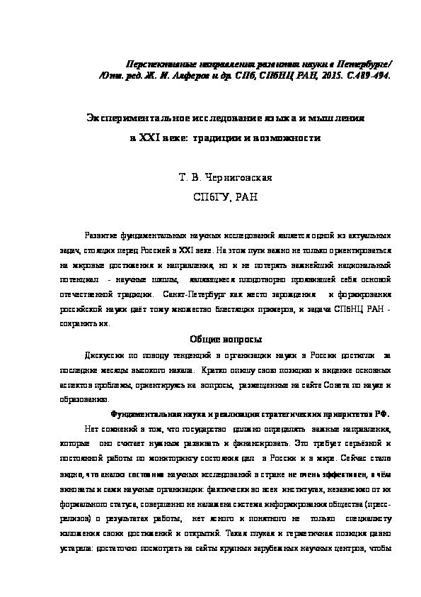 view derrida
