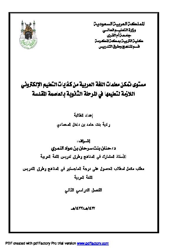 كتاب مهارات الحاسب الالي pdf