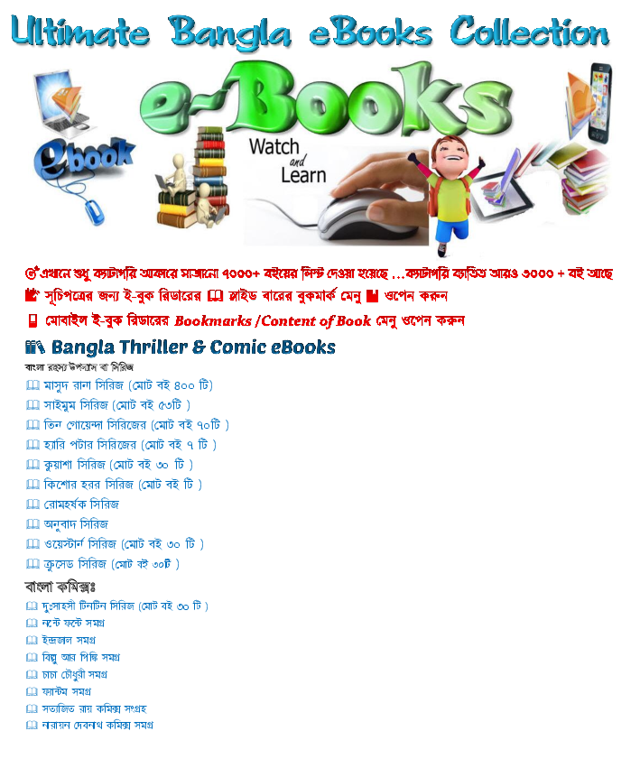 PDF) 7000+ Bangla book list pdf | Tanbir Cox - Academia edu