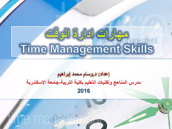 Ppt مهارات ادارة الوقت Time Management Skills Dr Wessam Wessam Mohamed Academia Edu
