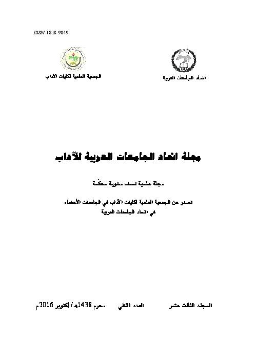 7073f730ea723 PDF) جماليات التحليل الثقافي وتزييف الخطاب في شعر ابن زمرك الغرناطي ...