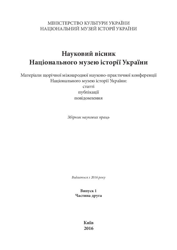 Науковий вісник Національного музею історії України. Випуск 1 ... 7762978d1bd3d
