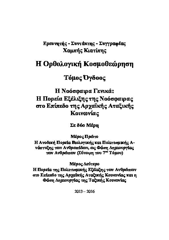 μεγάλος νέγρος στρόφιγγες