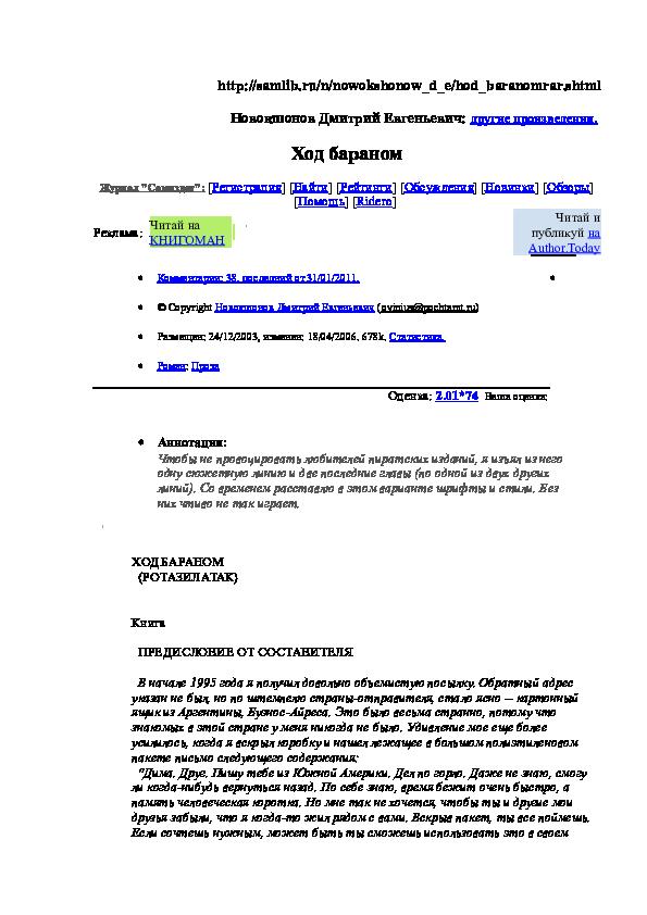 5e22a8306cb5 DOC) Ход бараном | Дмитрий Новокшонов - Academia.edu