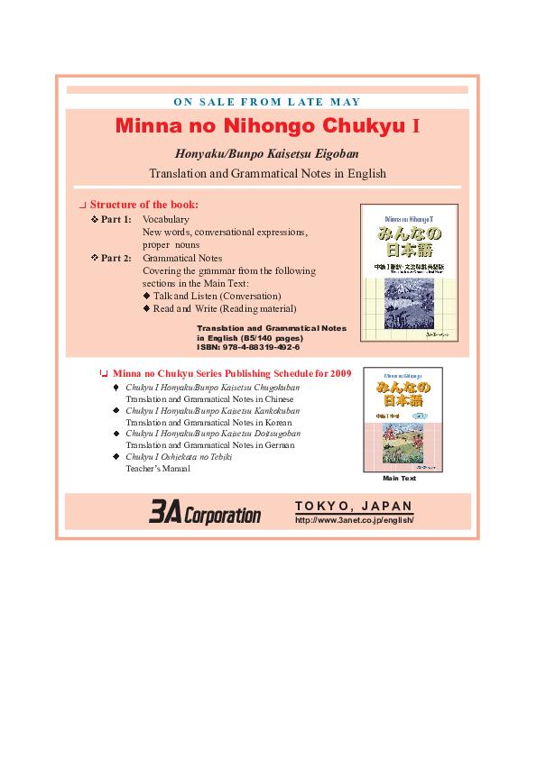 PDF) Main Text Minna no Nihongo Chukyu I | Mutiara Meyrani