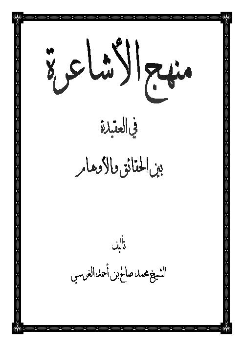 Pdf منهج الأشاعرة في العقيدة بين الحقيقة والأوهام Pdf Arrafi Muhammad Academia Edu