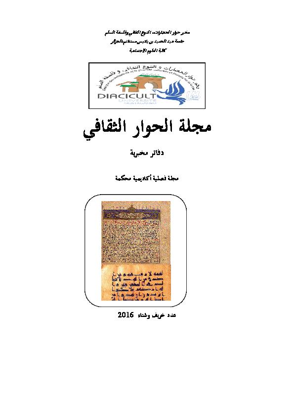 85b222c03c7f1 PDF) arab208-03-2016.pdf
