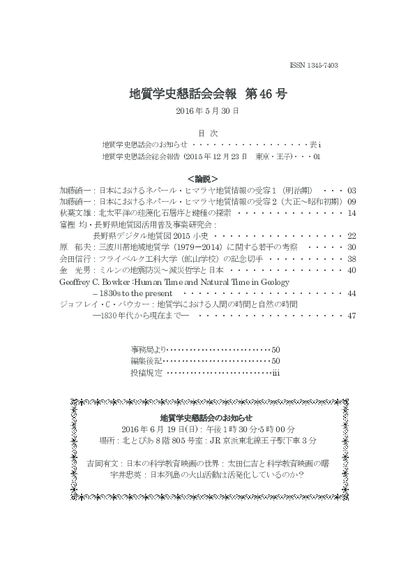 PDF) 懇話会会報46 (2016-1) | Japanese Association for the ...