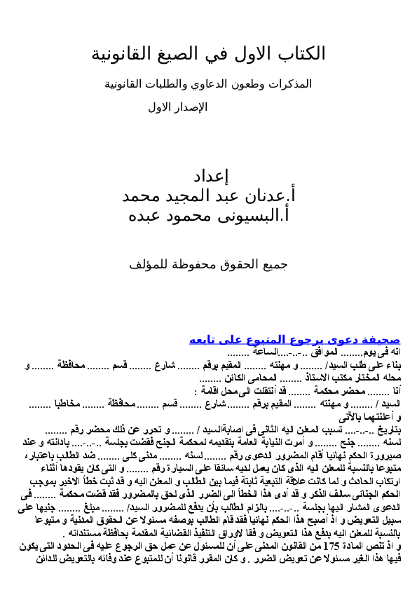 Doc الكتاب الاول من الصيغ القانونيه المتنوعه عدد صفحاته 532 صفحه