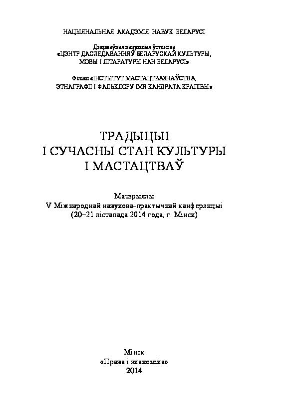 гульнявой апарат арабскія ночы