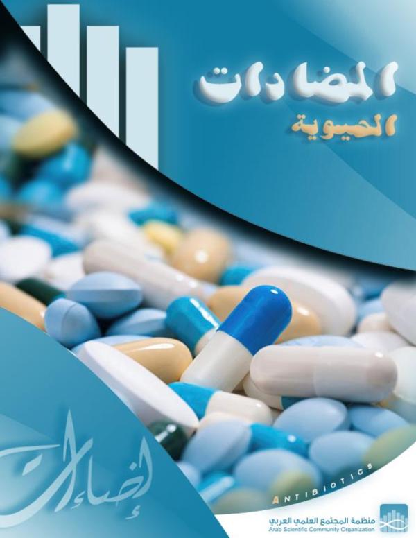 942dad199 PDF) Antibiotics المضادات الحيوية | Tarek Kapiel - Academia.edu
