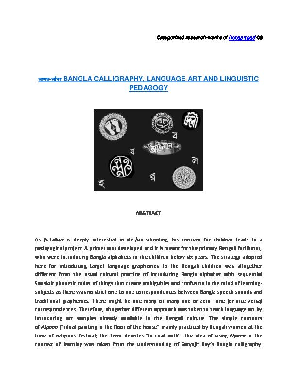 PDF) আখর-আঁকা BANGLA CALLIGRAPHY, LANGUAGE ART AND