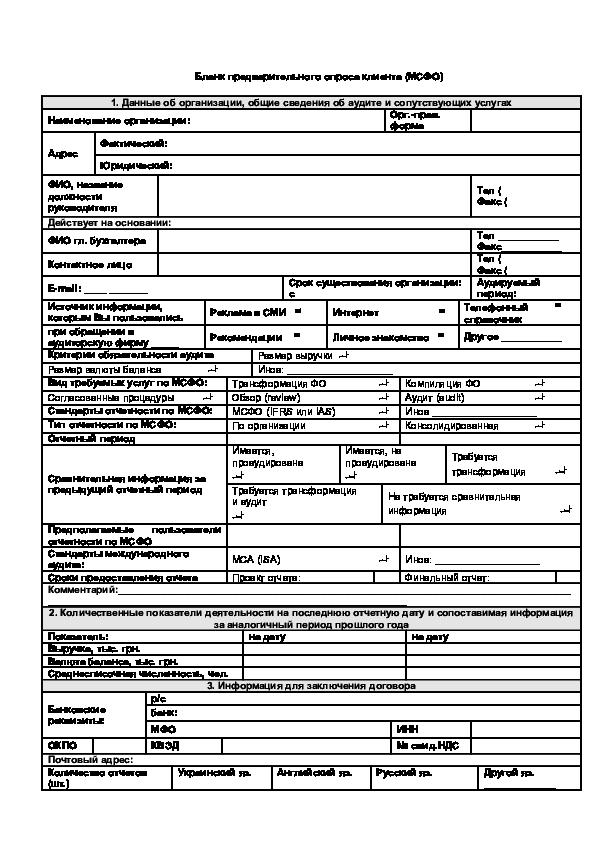 Бланк анкеты для опроса субъектов предпринимательской | 842x595