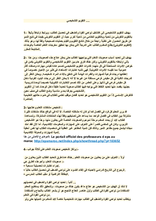 Doc التقويم التشخيصي Abdellah Chaoui Aziz Academia Edu