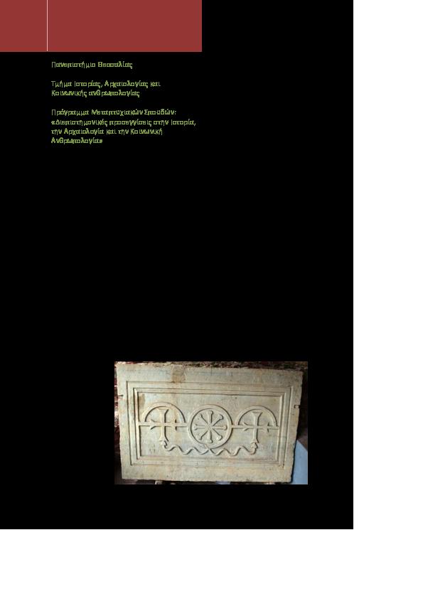Αρχαιολογία σχετικό ορισμό χρονολογίων