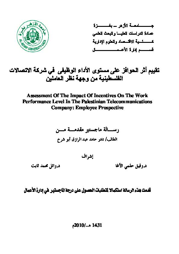 Pdf رسالة الماجستير كاملة نادر أبو شرخ Almassah Center Academia Edu