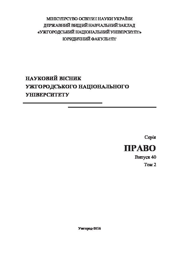 79252155c261f6 PDF) УжНУ 40 том 2 (1) | Dmytro Navrotskiy - Academia.edu