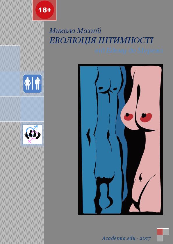 Опов дання про секс