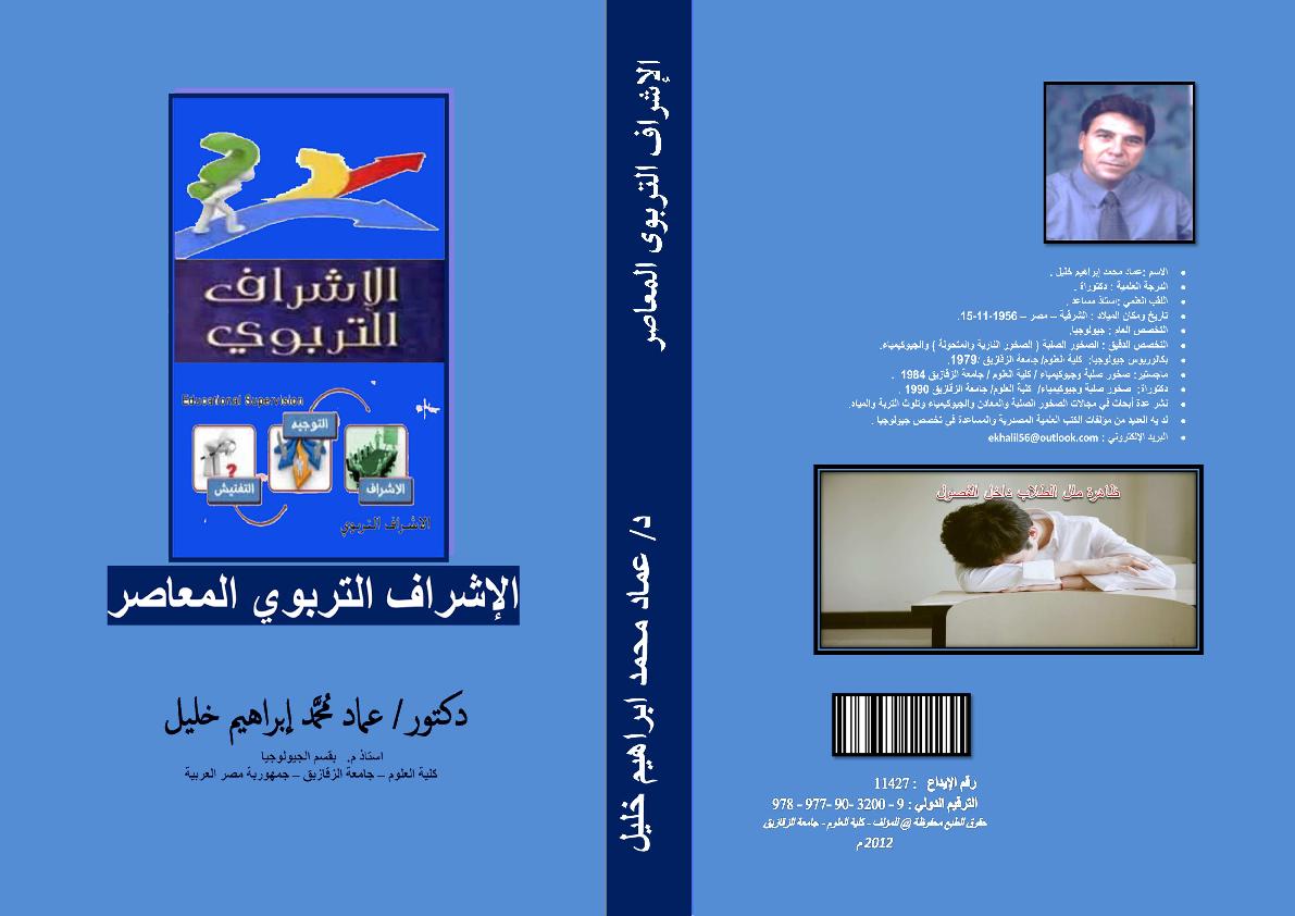 تحميل كتاب اتجاهات حديثة في الاشراف التربوي pdf