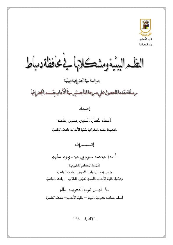 b282169c7 PDF) النظم البيئة ومشكلاتها فى محافظة دمياط (NXPowerLite Copy).pdf ...