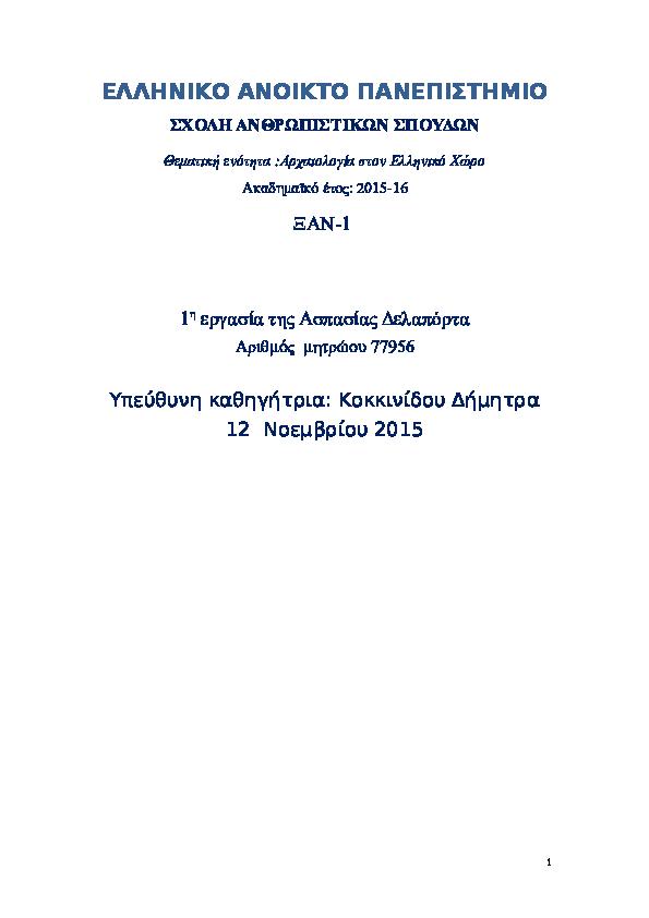 Ποιο στοιχείο χρησιμοποιείται για την ραδιενεργή χρονολόγηση των βράχων