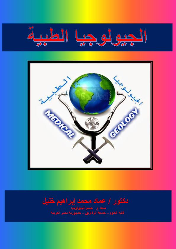 1622e829332ae PDF) تحميل كتاب الجيولوجيا الطبية Dr.Emad Khalil