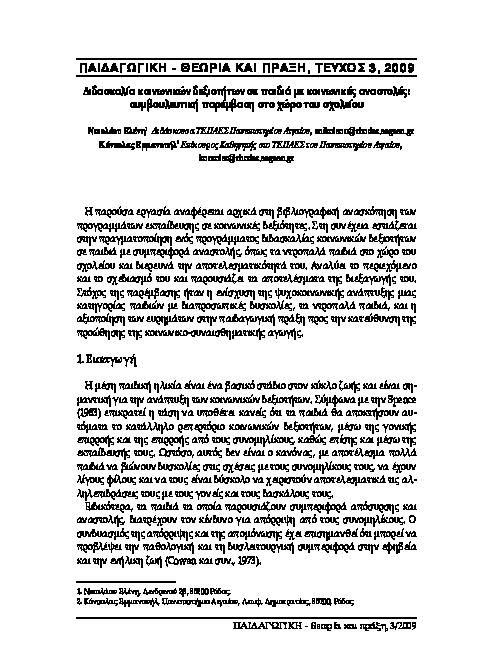Πρωτάθλημα γνωριμιών του Κολόμπους