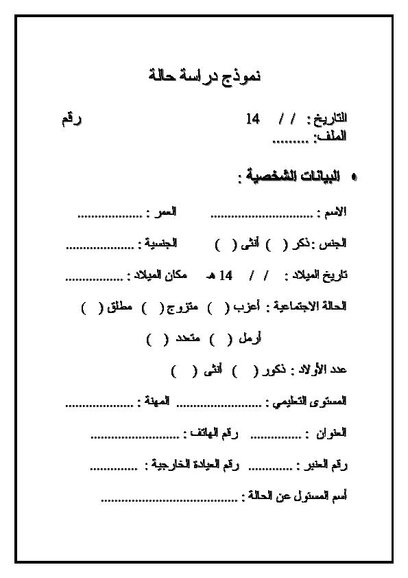 Doc نموذج دراسة حالة Mahmoud Benyoucef Academia Edu