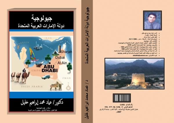 Pdf تحميل كتاب جيولوجية دولة الامارات العربية المتحدة Dr Emad