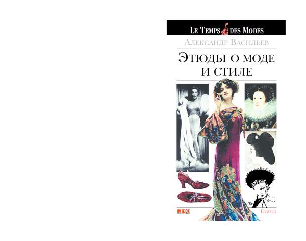 1472ac52fda9 PDF) LE TEMPS DES MODES LE TEMPS DES MODES | Ирина Романенко ...