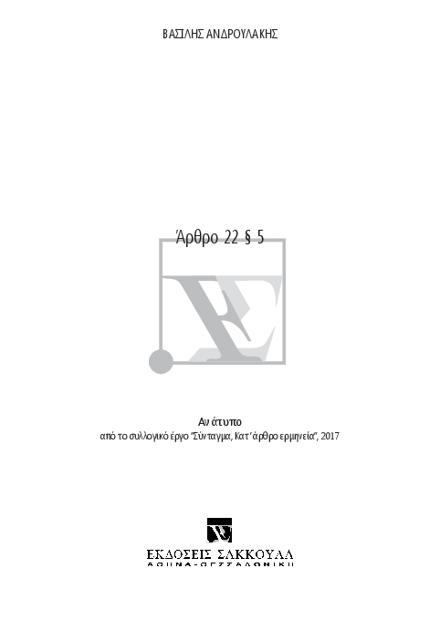 6c30d80ed69 PDF) Ερμηνευτική προσέγγιση του άρθρου 22 παρ. 5 του Συντάγματος.pdf ...