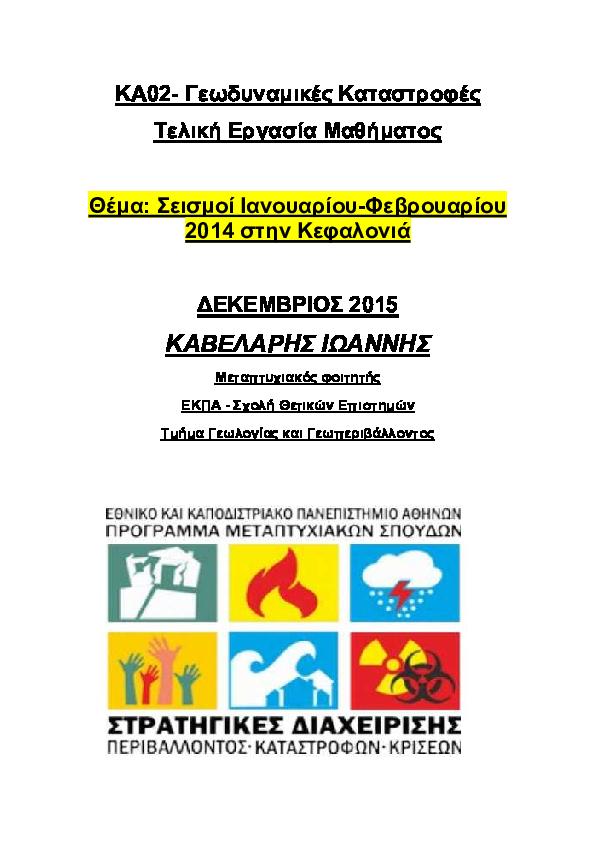 αρχές της σχετικής γεωλογικής χρονολογίων που χρονολογείται ποιος 2015