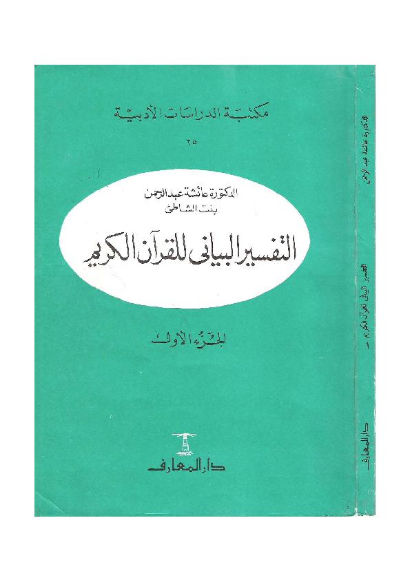 PDF) Tafsir Bayani lil Quran 1 | Rizka Rahmaniah - Academia edu
