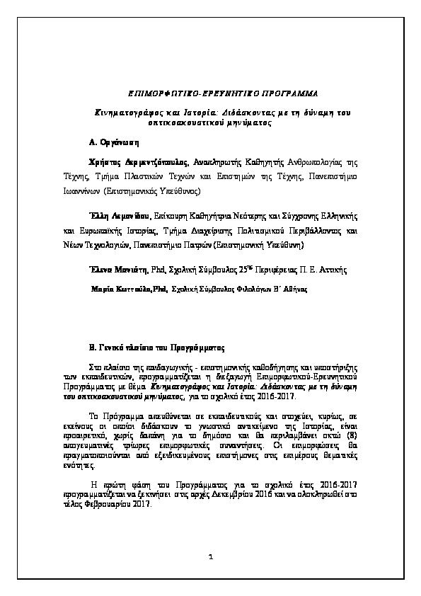 ebook L'Epistre Othea ou L'Epistre que Othea la deesse de prudence envoya jadis au preu et tresvaillant Hector de Troye fil du roy Priam lorsqu'il estoit en son fleurissant eage de xv ans : Version remaniée en 1460 par