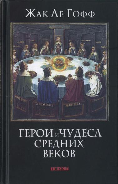 Литература 17 века жан де леванте мастер сатиры