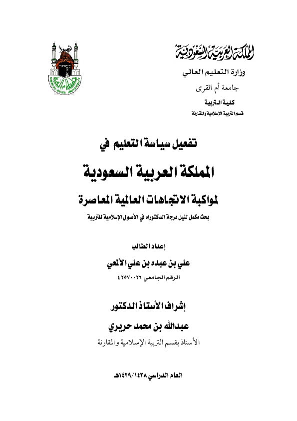 وثيقة سياسة التعليم في المملكة العربية السعودية pdf