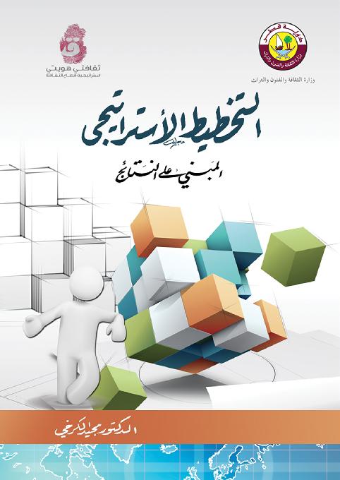496c9202621a9 PDF) التخطيط الإستراتيجي المبني على النتائج.pdf