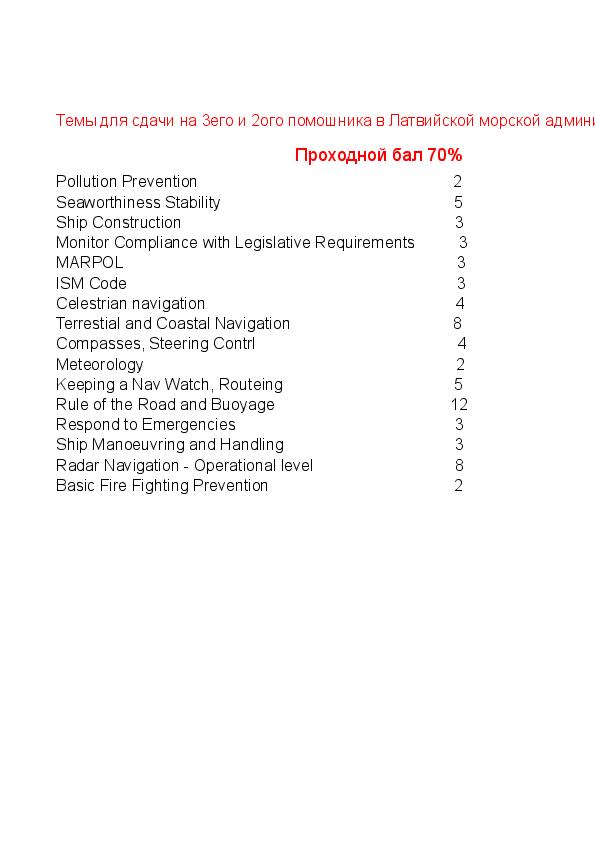 seagull ces 52 test