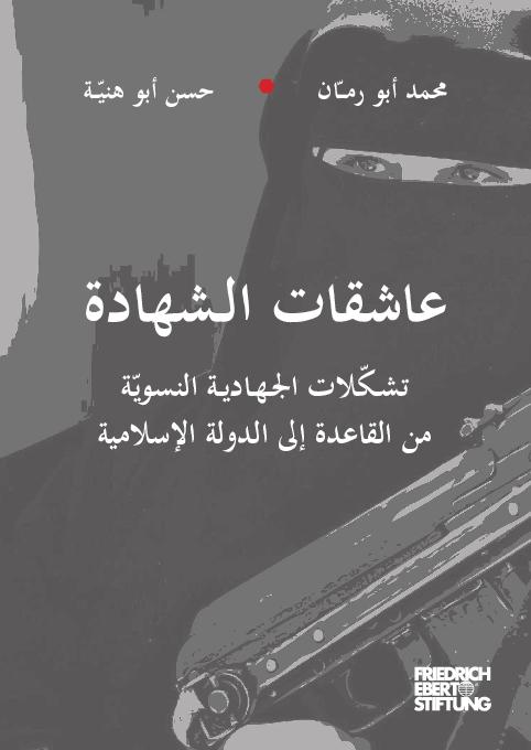 47ba842f3b05f PDF) كتاب عاشقات الشهادة تشكلات الجهادية النسوية من القاعدة الى ...