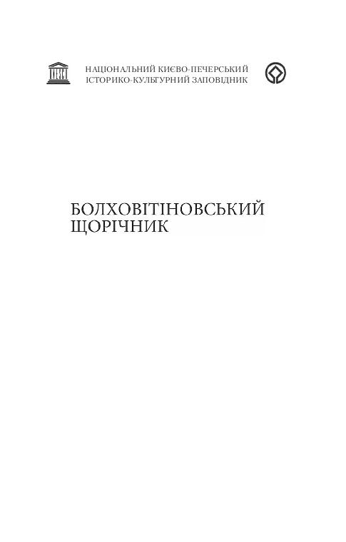 Болховітіновський щорічник 2010. К. c4544c9f21bbb