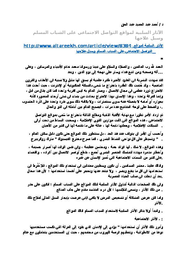 رسائل ماجستير ودكتوراه عن الرهاب الاجتماعي pdf