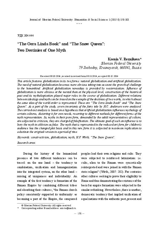 бьюти мифы книга pdf