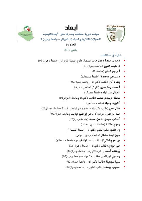 Pdf مجلة أبعاد العدد 4 Pdf Megharbi Zine El Abiddine Academia Edu