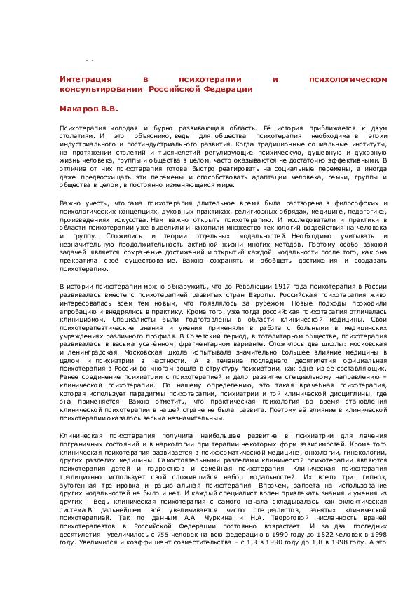 Клиническая психотерапия в наркологии наркологическая клиника саратов соколовая гора