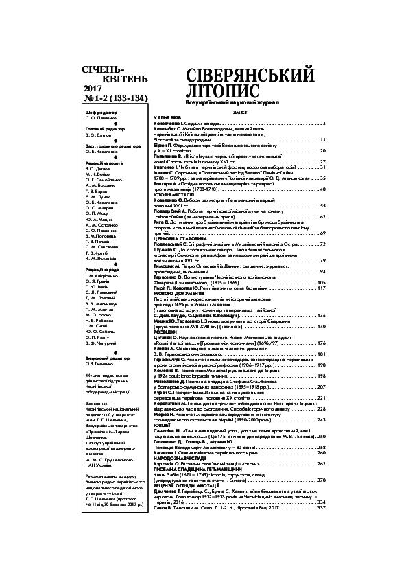 Шумило С. В. До історії ігуменства прп. Паїсія Величковського в ... 3f81f1c812c5a