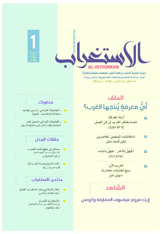 7335e244a963e PDF) مجلة الاستغراب العدد 1