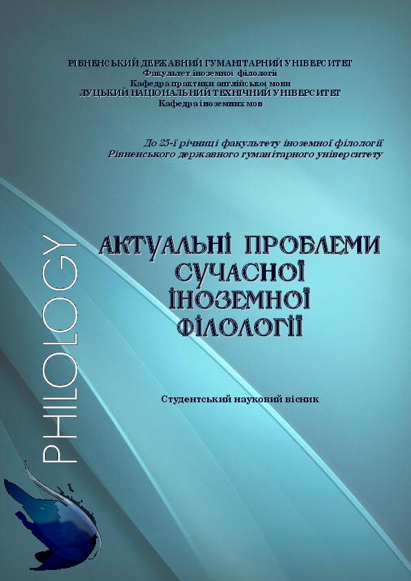 Актуальні проблеми сучасної іноземної філології  Вдосконалення ... 5342cac4ef953