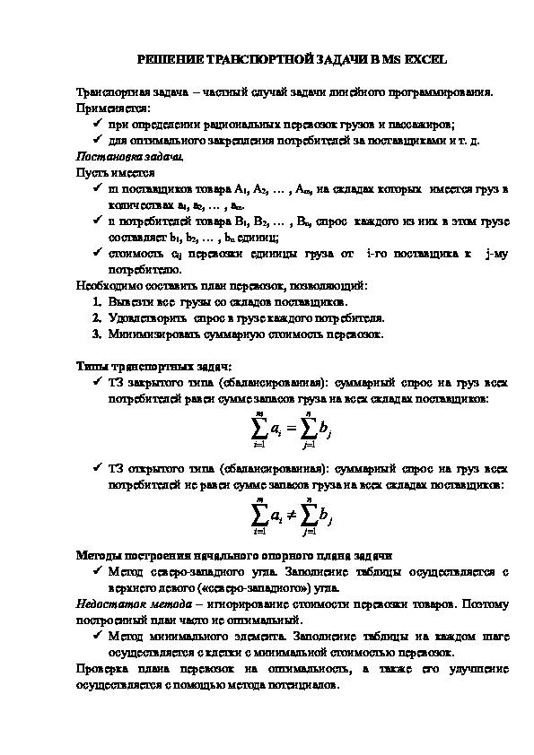 Решение транспортной задачи методом минимальных элементов i решебник сборник задач с решениями