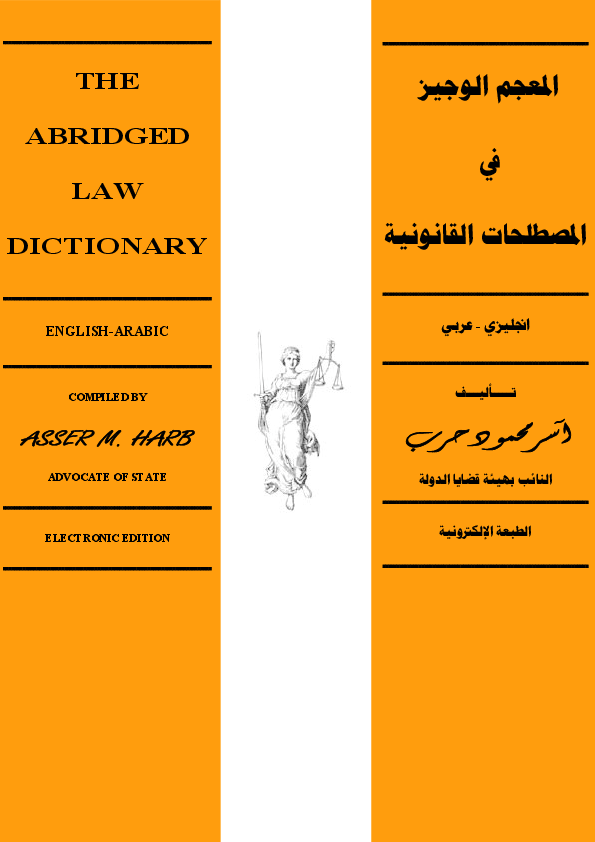 PDF) The Abridged Law Dictionary (English-Arabic) 2008 | Asser Harb -  Academia.edu